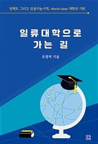 일류대학으로 가는 길 : 언택트 그리고 인공지능시대, world-class 대학의 기회