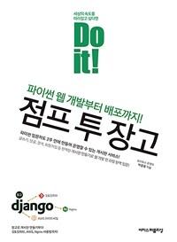 Do it! 점프 투 장고
