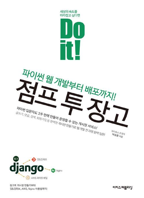 (Do it!) 점프 투 장고 : 파이썬 웹 개발부터 배포까지!