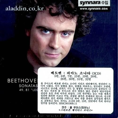[수입] 베토벤 : 피아노 소나타