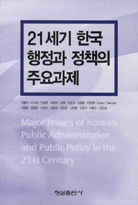 21세기 한국 행정과 정책의 주요과제