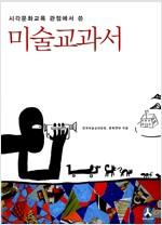 시각문화교육 관점에서 쓴 미술교과서