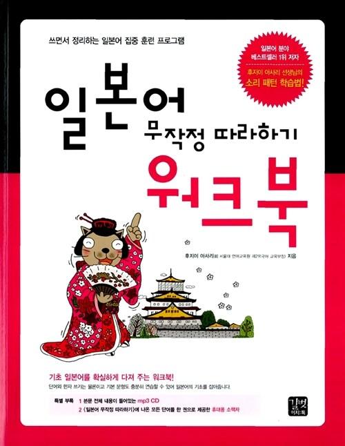 일본어 무작정 따라하기 워크북 (책 + mp3 CD 1장 + 휴대용 소책자)