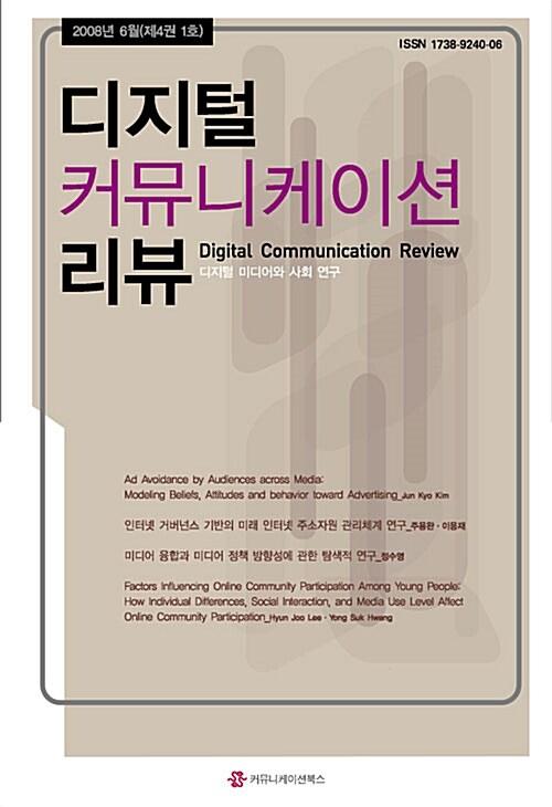 디지털 커뮤니케이션 리뷰 2008.6