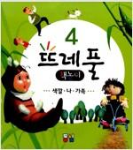 뜨레풀 책놀이 4 - 전3권