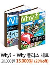Why? + Why 플러스 세트 - 전2권