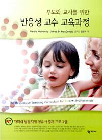 (부모와 교사를 위한) 반응성 교수 교육과정 : 자폐와 발달지체 영유아 중재 프로그램