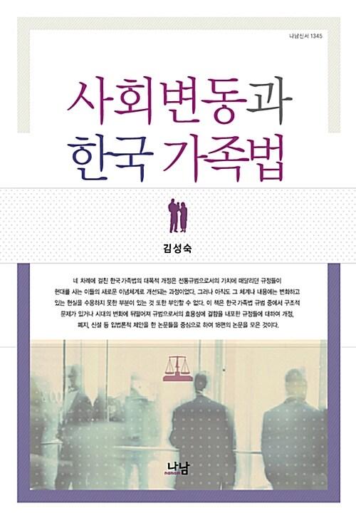 사회변동과 한국 가족법