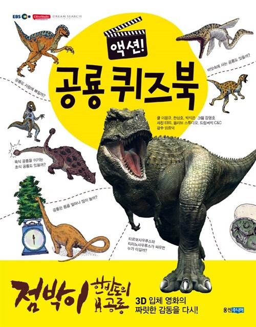 액션! 공룡 퀴즈북