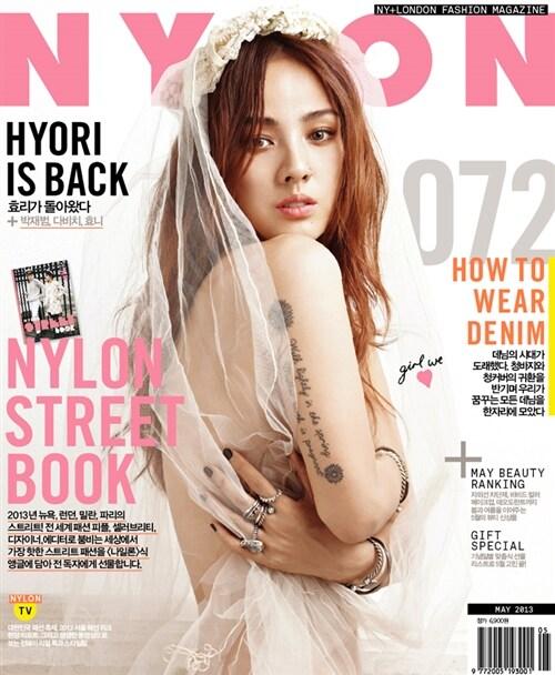 나일론 Nylon 2013.5
