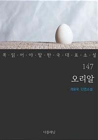 오리알 - 꼭 읽어야 할 한국 대표 소설 147
