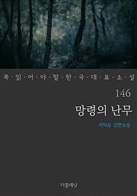 망령의 난무 - 꼭 읽어야 할 한국 대표 소설 146