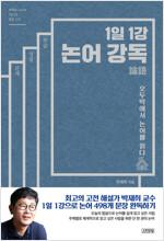 1일 1강 논어 강독
