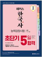 2021 해커스 한국사능력검정시험 초단기 5일 합격 심화(1.2.3급)