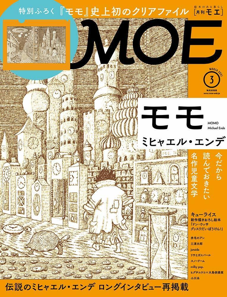 MOE(モエ) 2021年 03月號