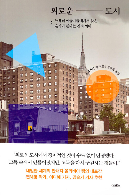 외로운 도시 : 뉴욕의 예술가들에게서 찾은 혼자가 된다는 것의 의미