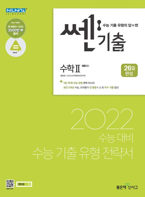 쎈기출 고등 수학 2 (2021년)