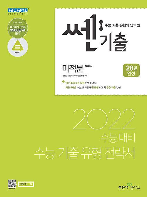쎈기출 고등 미적분 (2021년)