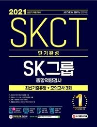 2021 채용대비 All-New SKCT SK그룹 단기완성 최신기출유형 + 모의고사 3회