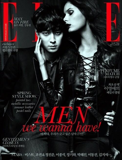 엘르 Elle B형 2013.5