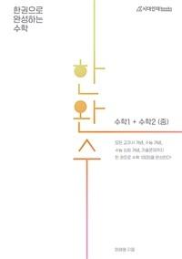한완수 : 한권으로 완성하는 수학 1 + 수학 2 (중) (2021년)