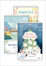 [세트] 무민 골짜기 이야기 시리즈 세트 - 전3권