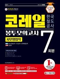 2021 최신판 All-New 코레일 한국철도공사 사무영업직 NCS + 전공 봉투모의고사 7회분