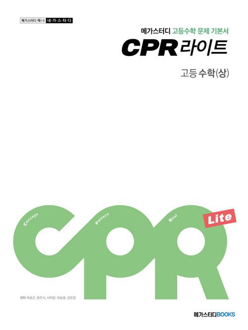 메가스터디 문제기본서 CPR 라이트 고등 수학 (상) (2021년)
