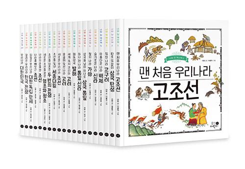 나의 첫 역사책 1~20 세트 - 전20권
