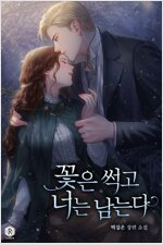 [세트] 꽃은 썩고 너는 남는다 (외전포함) (총5권/완결)