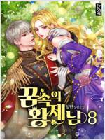 꿈속의 황제님 8 (완결)