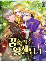 [세트] 꿈속의 황제님 (총8권/완결)