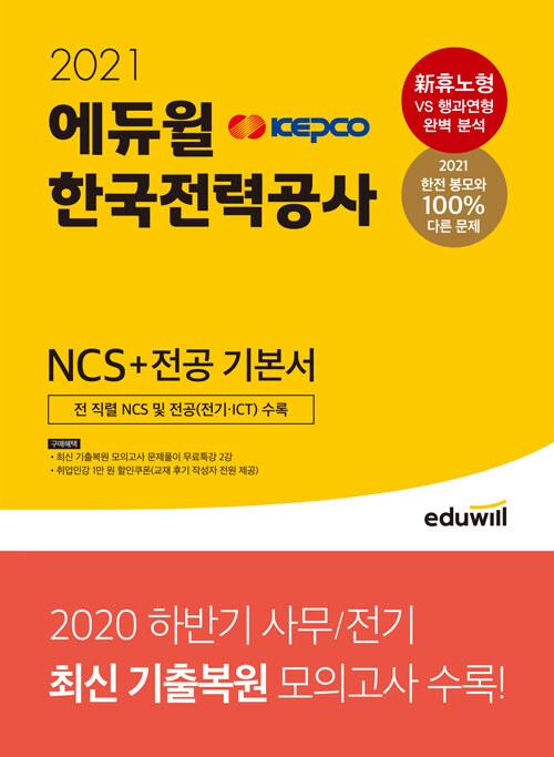 2021 에듀윌 한국전력공사 KEPCO NCS + 전공 기본서