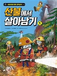 산불에서 살아남기 1
