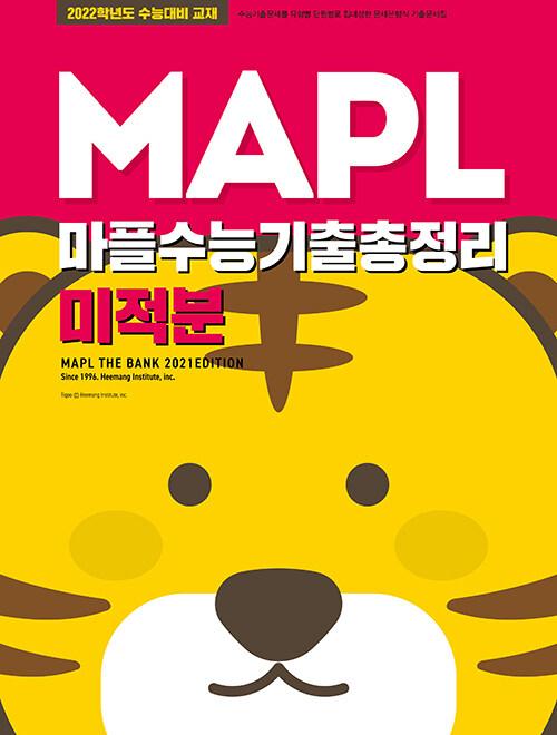MAPL 마플 수능기출총정리 미적분 (2021년)