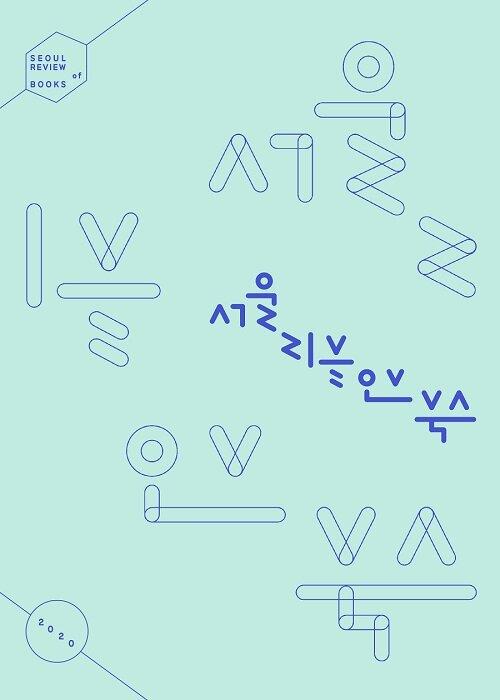 서울리뷰오브북스 0호