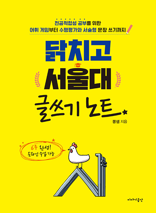 닭치고 서울대 글쓰기 노트