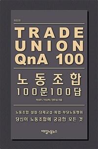 노동조합 100문 100답