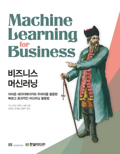 비즈니스 머신러닝 : 아마존 세이지메이커와 주피터를 활용한 빠르고 효과적인 머신러닝 활용법