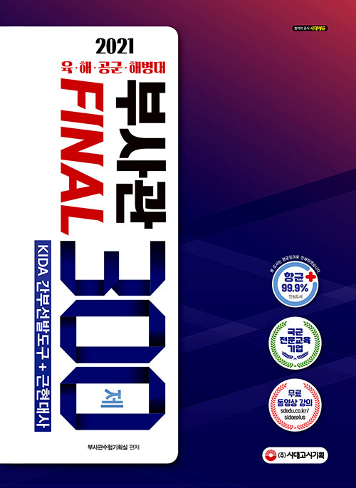 2021 육·해·공군·해병대 부사관 KIDA 간부선발도구 + 근현대사 Final 300제