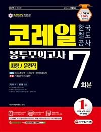2021 최신판 All-New 코레일 한국철도공사 차량/운전직 NCS+전공 봉투모의고사 7회분