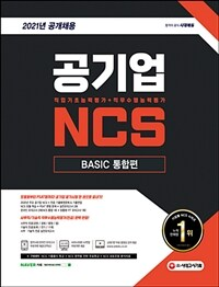 2021 최신판 공기업 NCS 직업기초능력평가 + 직무수행능력평가 BASIC 통합편