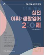 2021 이동기 20일 완성 실전 어휘/생활영어 200제