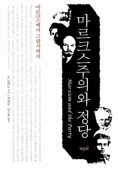 마르크스주의와 정당