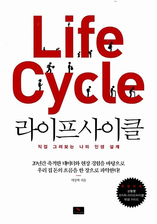 라이프 사이클 Life Cycle