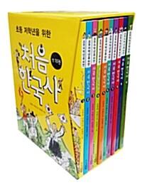 초등 저학년을 위한 처음 한국사 세트 - 전10권