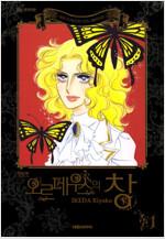 [고화질] 오르페우스의 창(신장판) 01