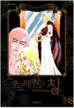 [고화질] 오르페우스의 창(신장판) 18