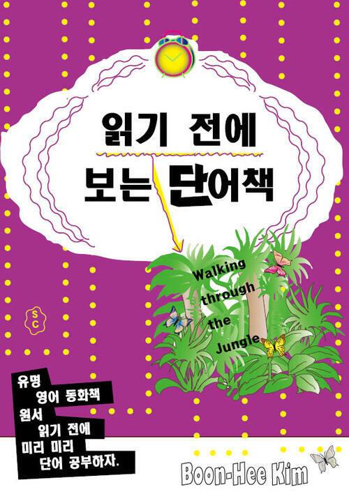 읽기 전에 보는 단어책 - Walking through the Jungle