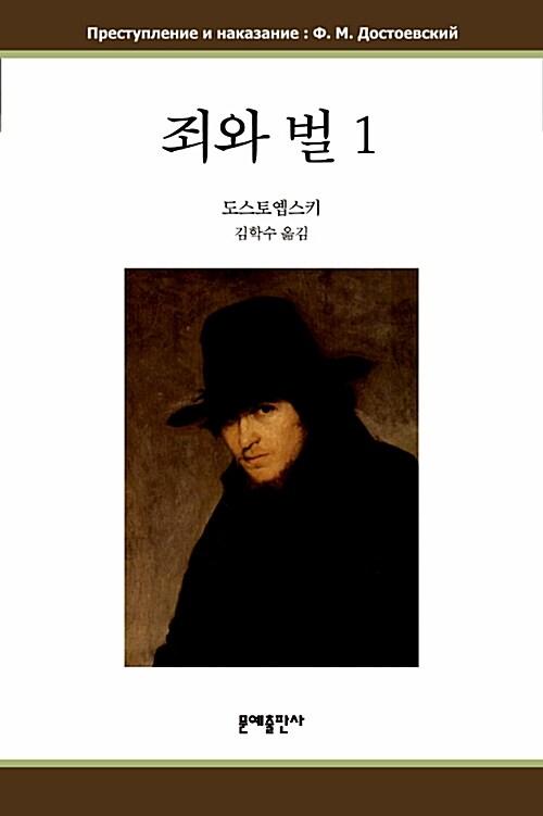 죄와 벌 세트 - 전2권